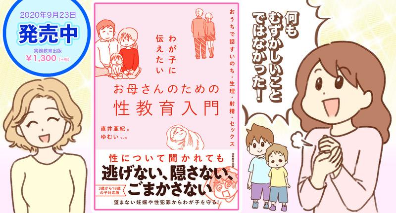 わが子に伝えたいお母さんのための性教育入門 ゆむい 直井亜紀