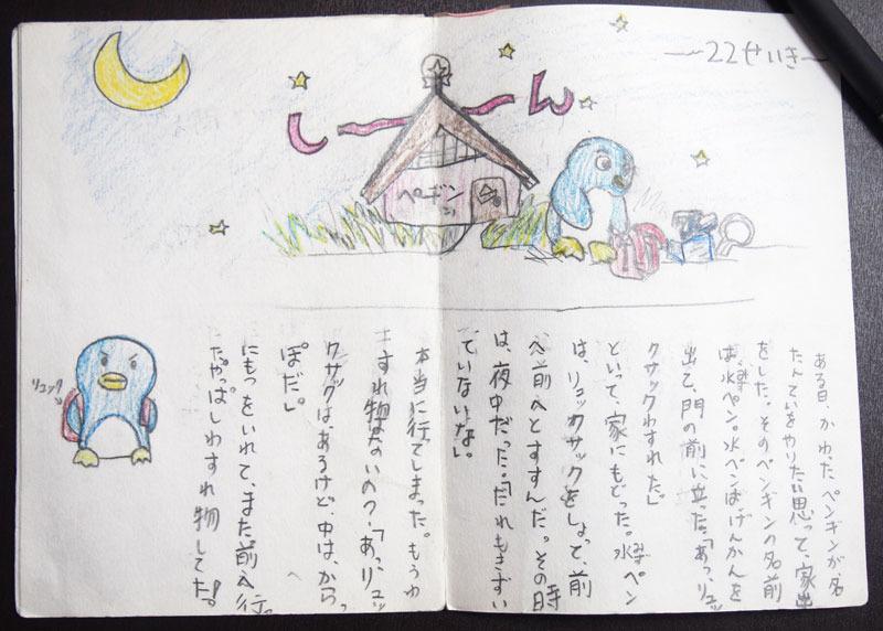 yumui223-09