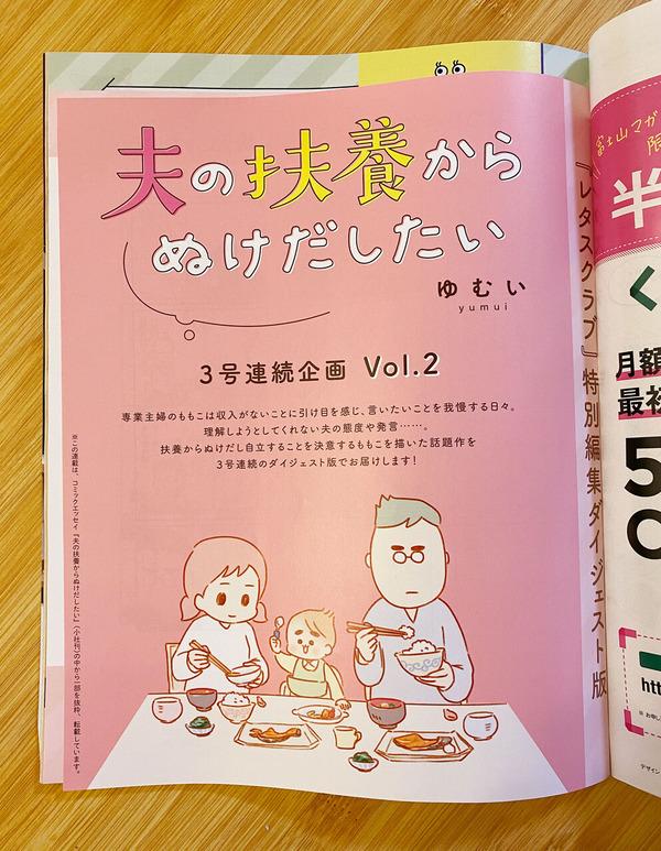 レタスクラブ、朝日新聞、このマンガがすごい・掲載