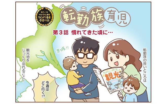 転勤族育児【11】転勤の醍醐味!?
