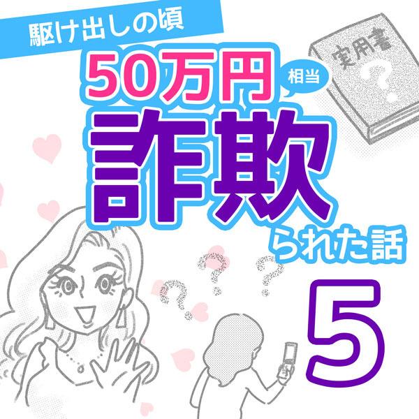50万円相当詐欺られた話【5】
