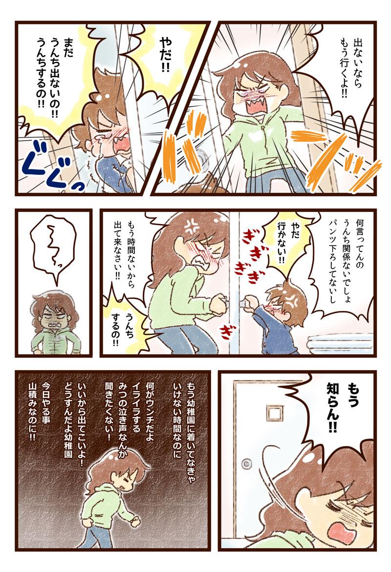 「ママだって泣いていいんだよ」そっと背中を押してくれる話題の漫画で、泣こう。の画像2