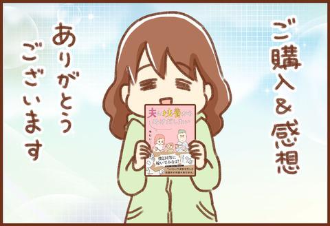 ふよぬけ書籍の感想ありがとうございます!