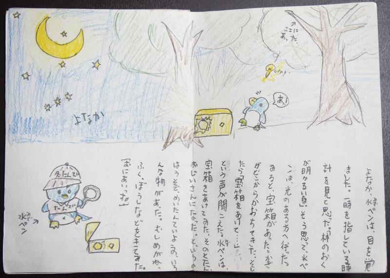 yumui223-11