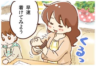 ダニエル・ウェリントン【モニター】