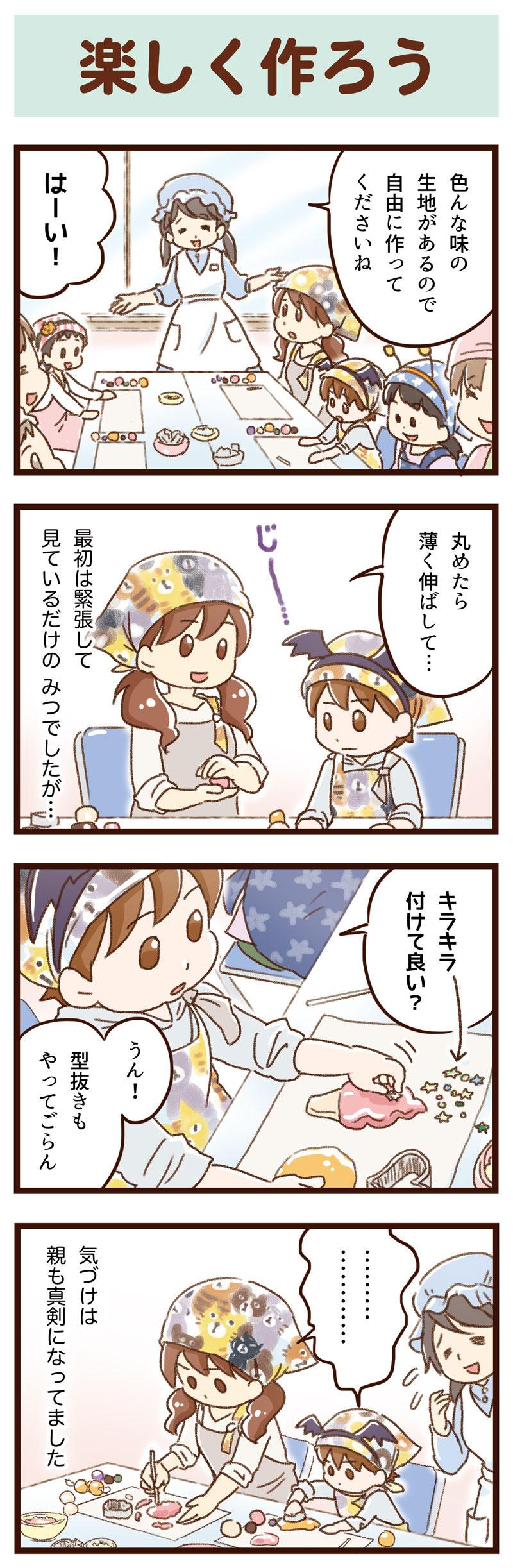 yumui204-1