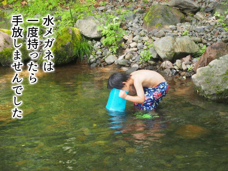 川遊び 水メガネ ゆむい