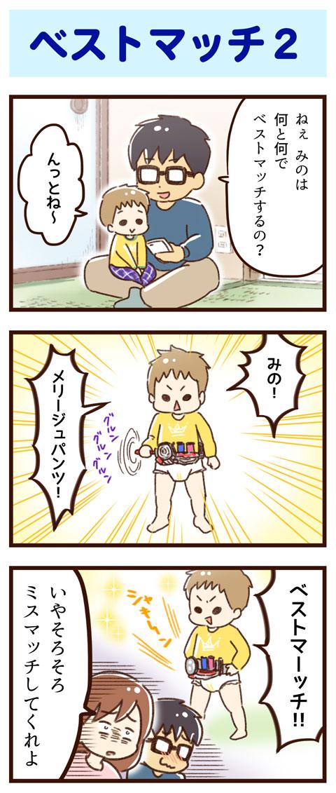 仮面ライダービルド ゆむい