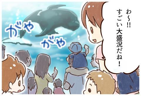 水族館 ゆむい