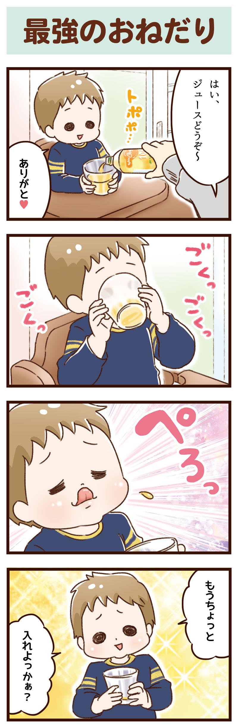 yumui269-1