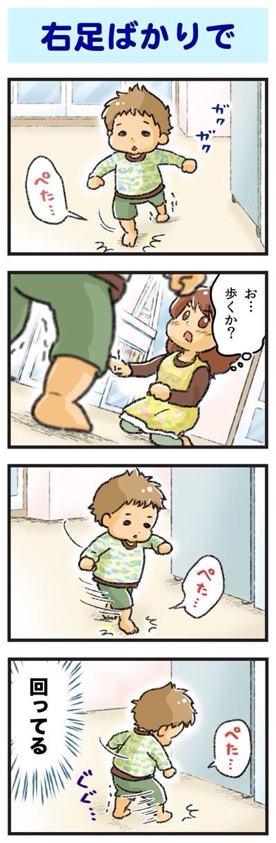 右足ばかりで ゆむい