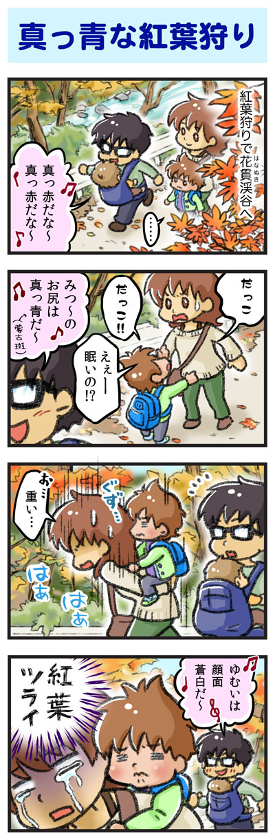 真っ青な紅葉狩り