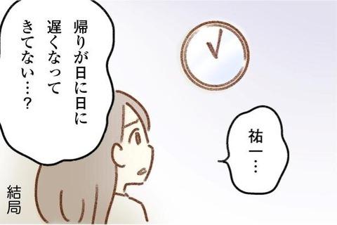 気がつけば地獄【4】