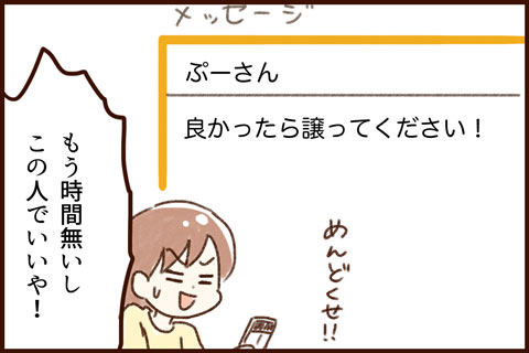 yumui357-8