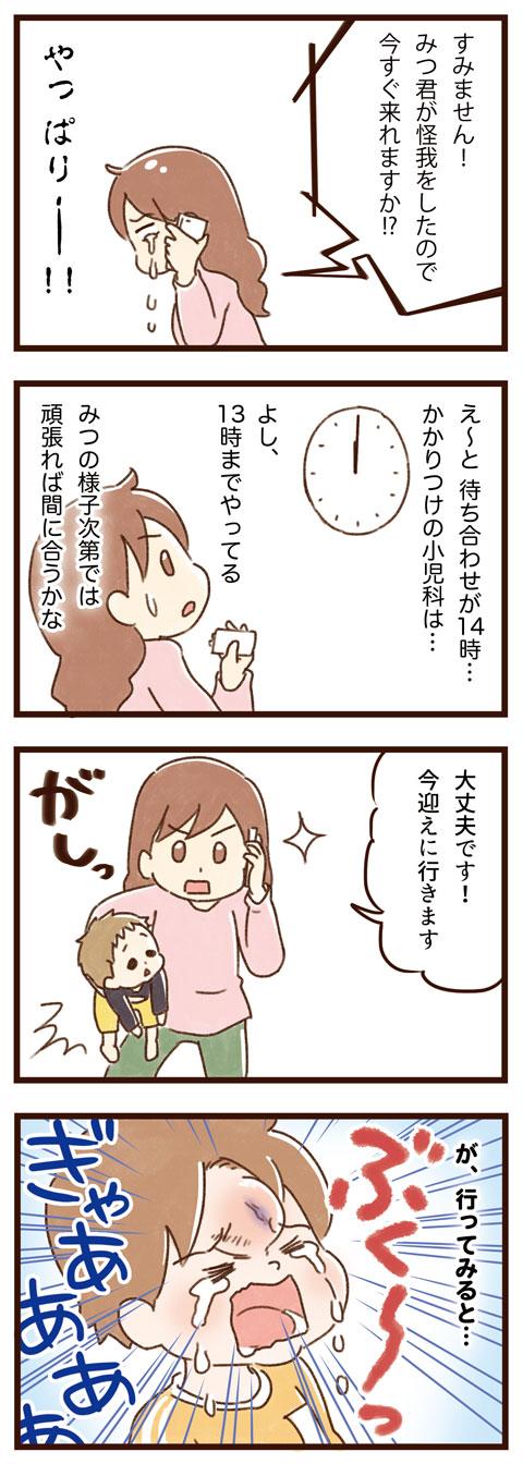 yumui226-2
