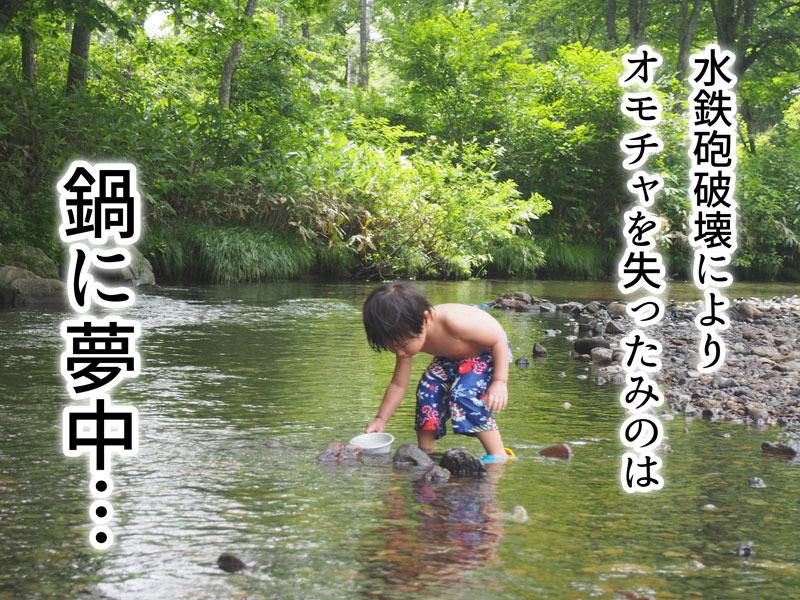 川遊び ゆむい