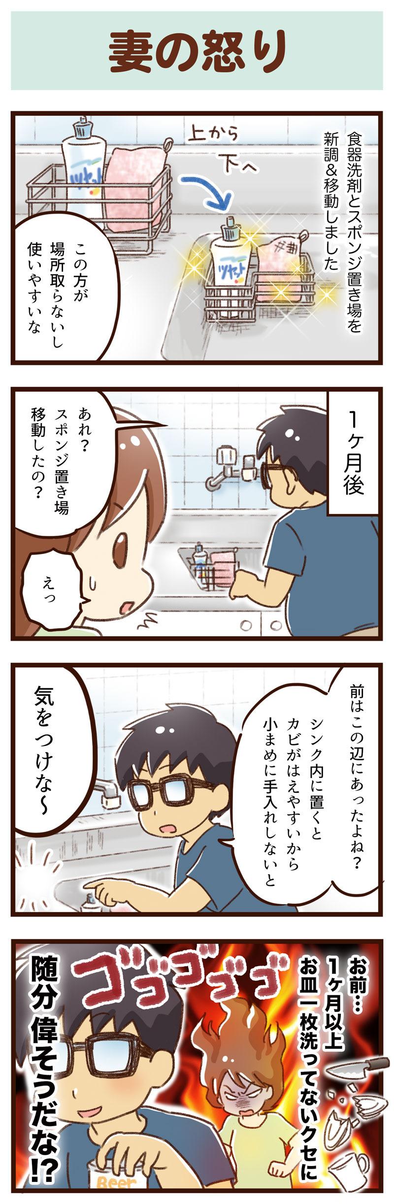 皿洗い 夫 ゆむい