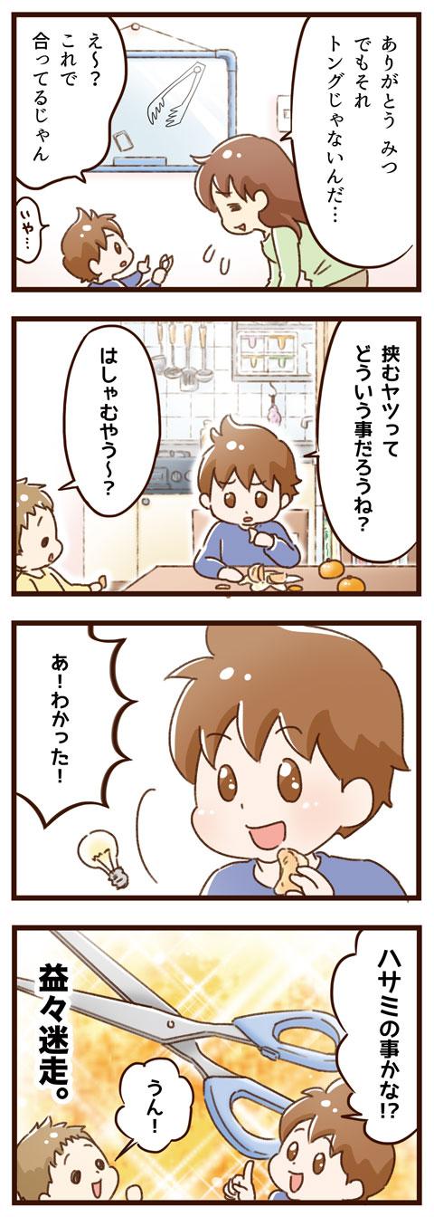 yumui212-1