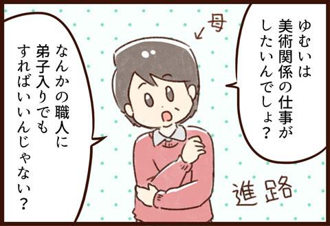 yumui366-1