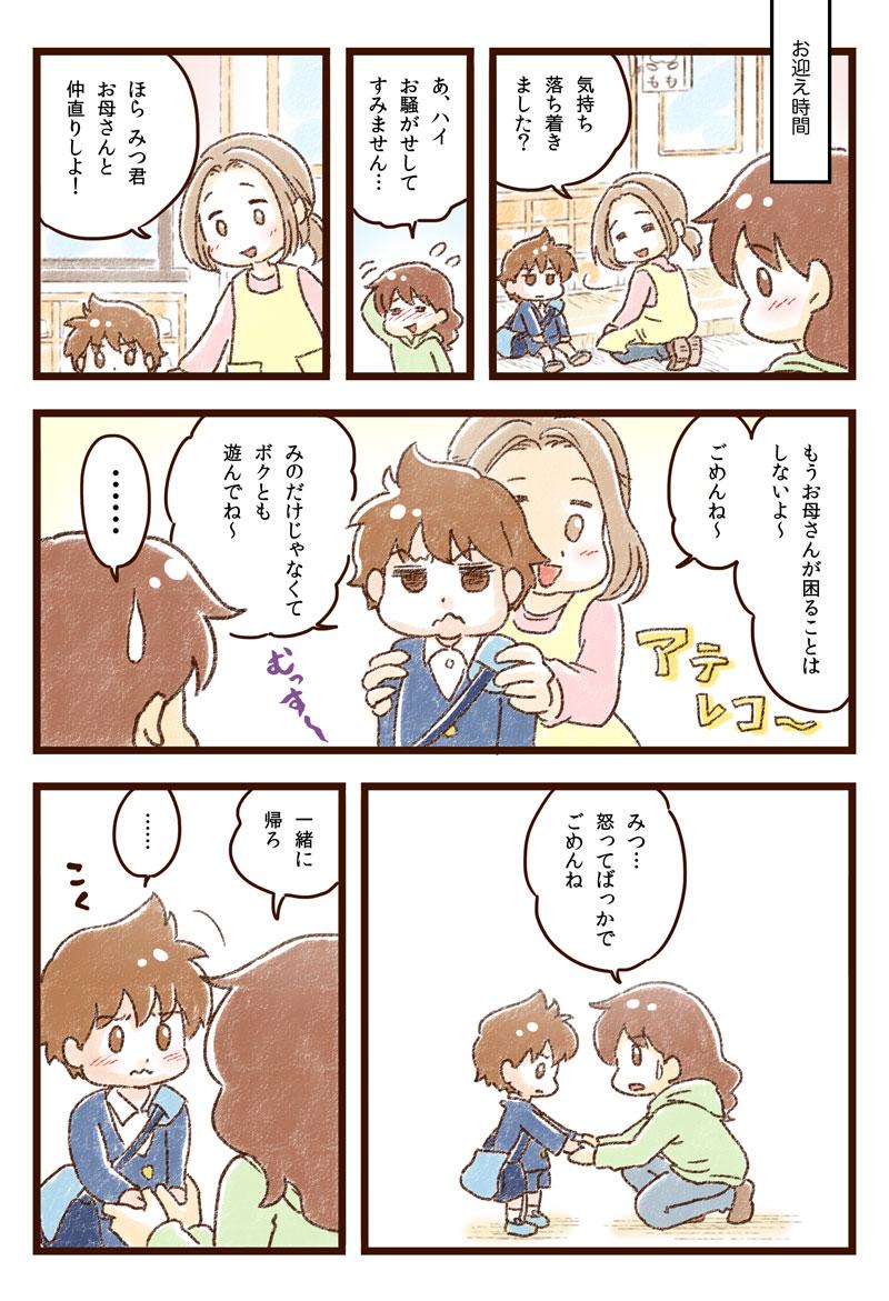「ママだって泣いていいんだよ」そっと背中を押してくれる話題の漫画で、泣こう。の画像10