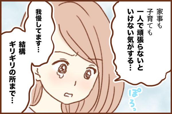 産後クライシス夫婦カウンセリング【全4回-①】