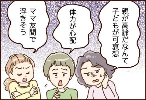 c-yumui02-01