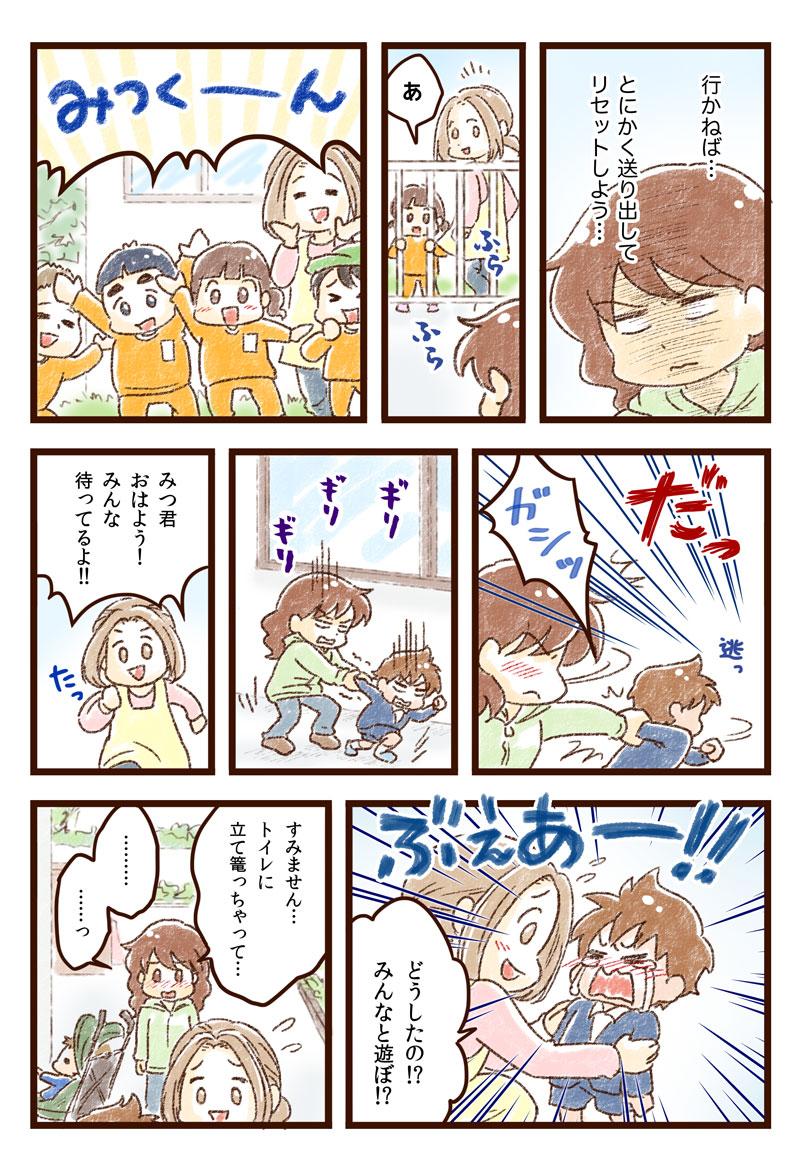「ママだって泣いていいんだよ」そっと背中を押してくれる話題の漫画で、泣こう。の画像6