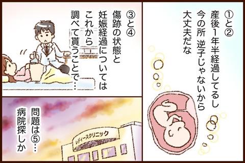 yumui08-02