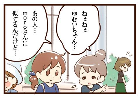yumui190-5