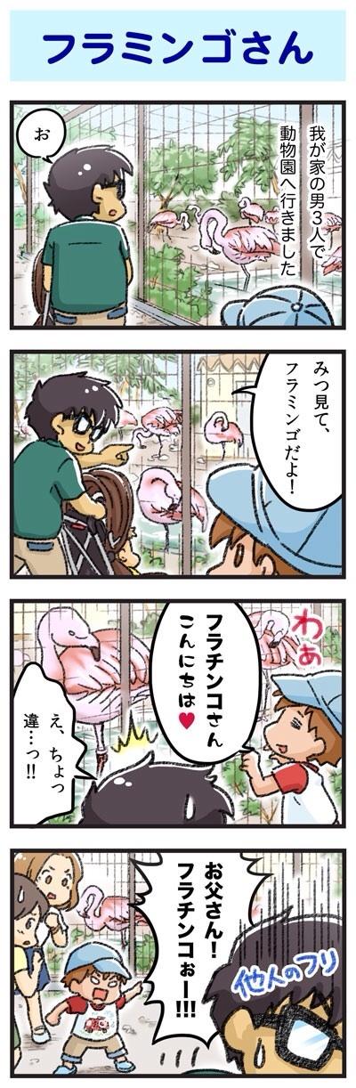フラミンゴさん