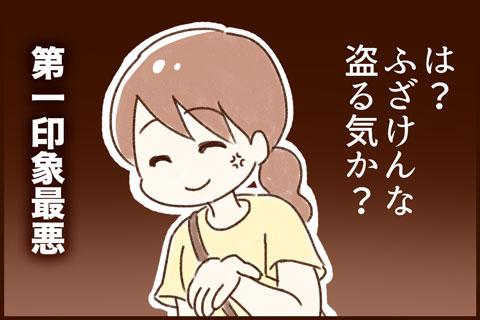 10年〜唐突に馴れ初め話〜