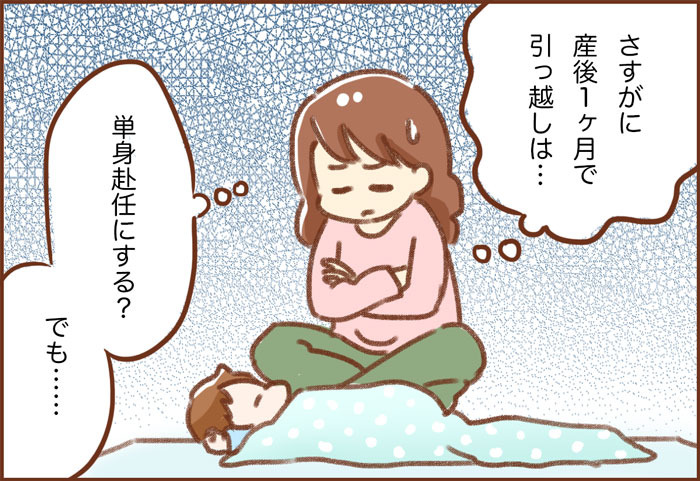 育児と転勤の話【コノビー・家族のカタチ】