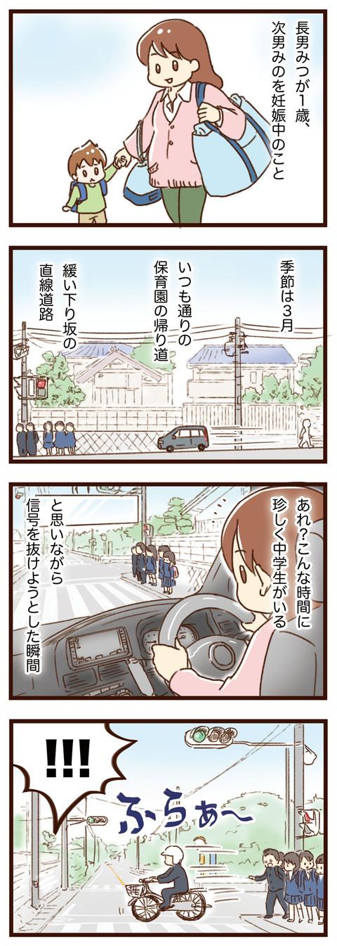 yumui272-1