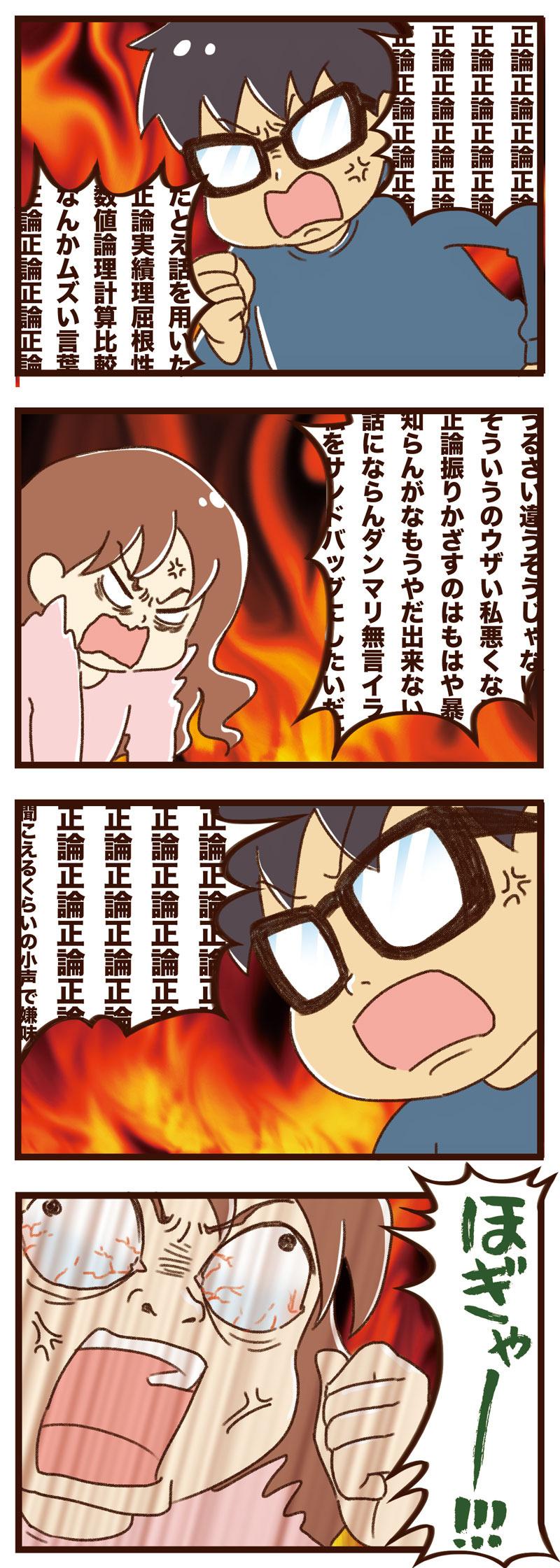 yumui262-1