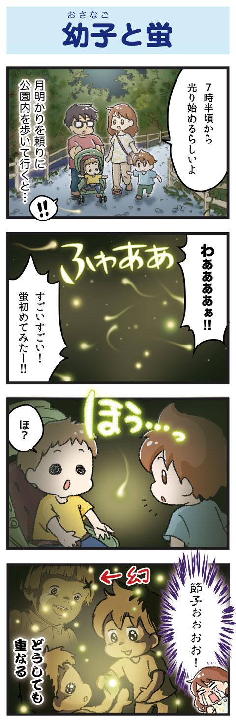yumui181-1
