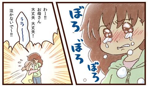 yumui184-4