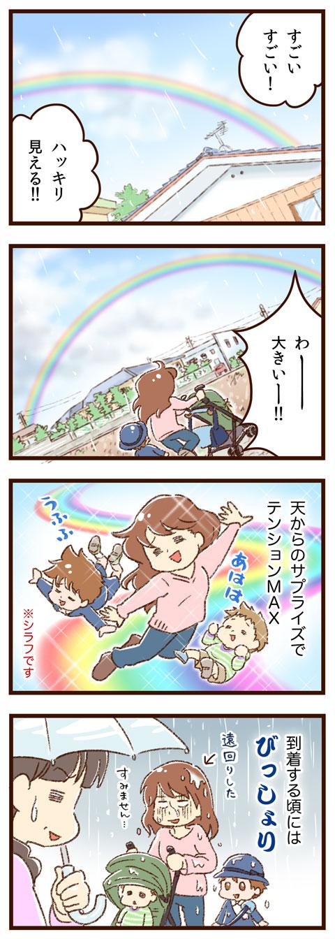 虹の登園2 ゆむい