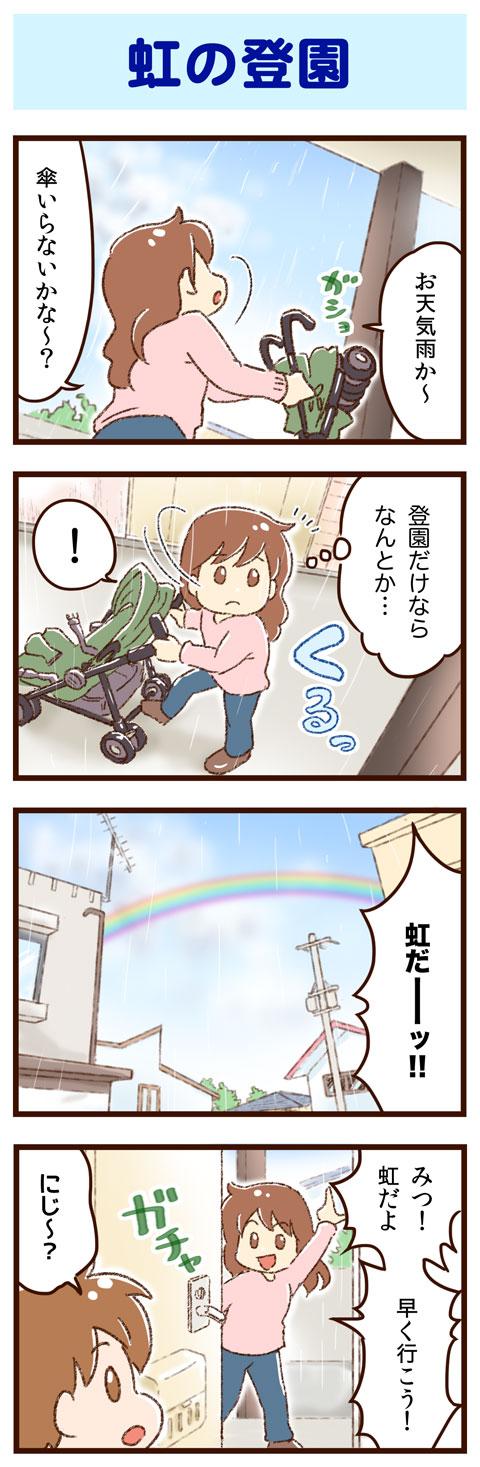 虹の登園1 ゆむい