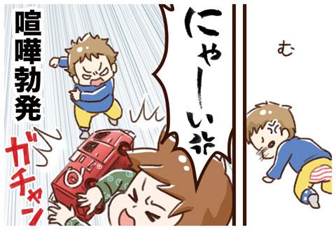 兄弟喧嘩!!