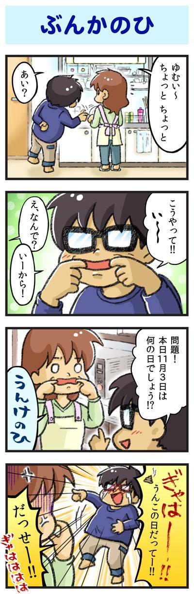 ぶんかのひ