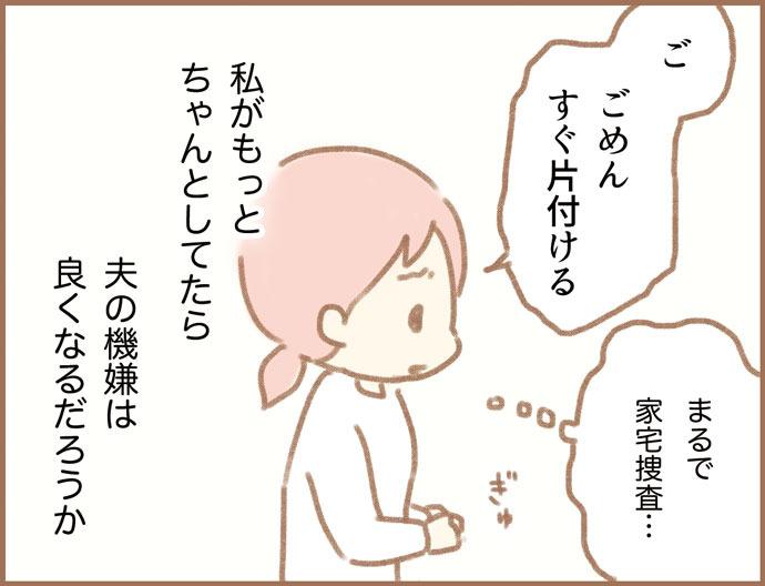 ふよぬけ【4】