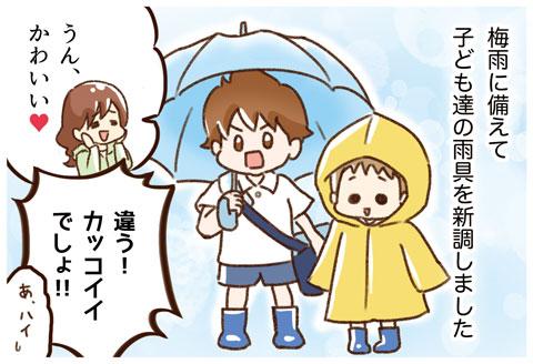 梅雨アイテム、全く役に立たなかった理由とは