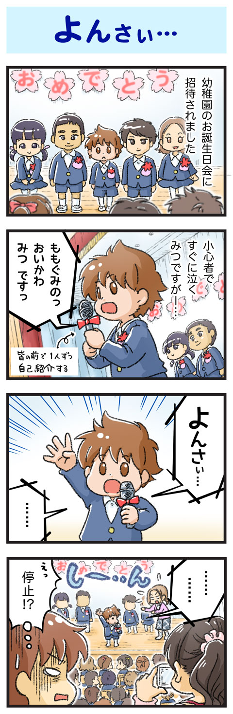 yumui143-4