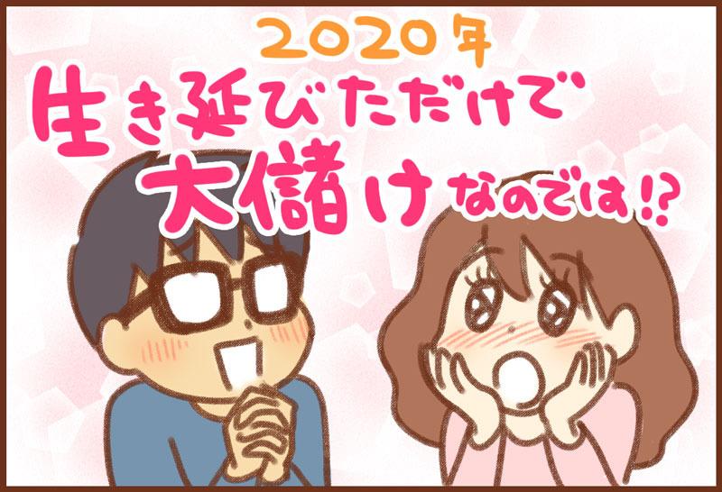 ゆむい2020