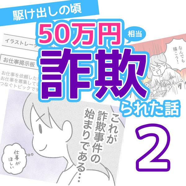 50万円相当詐欺られた話【2】