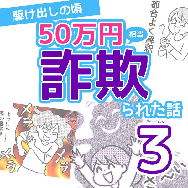 50万円相当詐欺られた話【3】