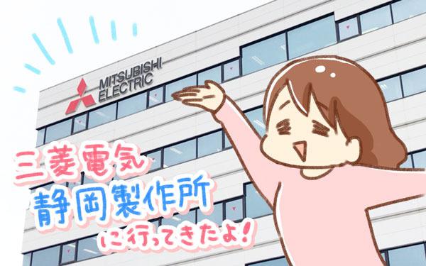 三菱電気静岡製作所へ取材に行ったよ!