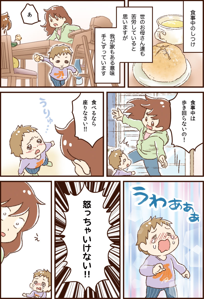 ゆむい コミックエッセイ