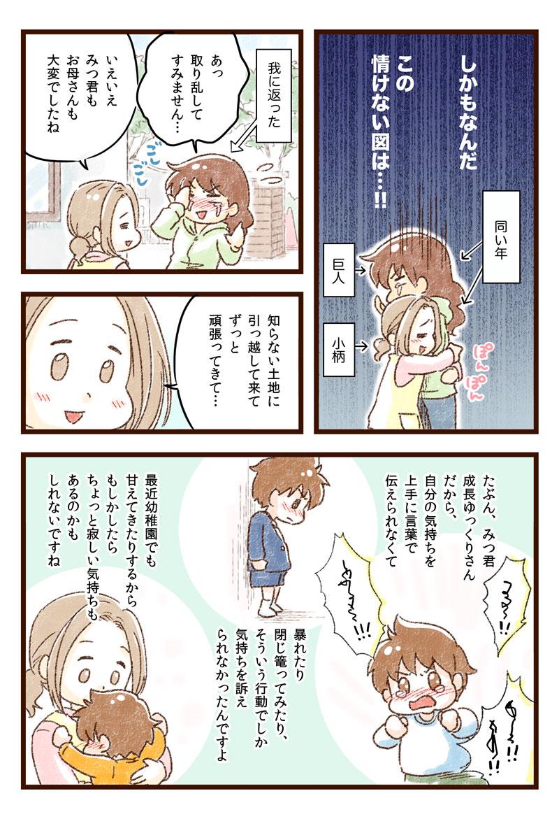 「ママだって泣いていいんだよ」そっと背中を押してくれる話題の漫画で、泣こう。の画像8