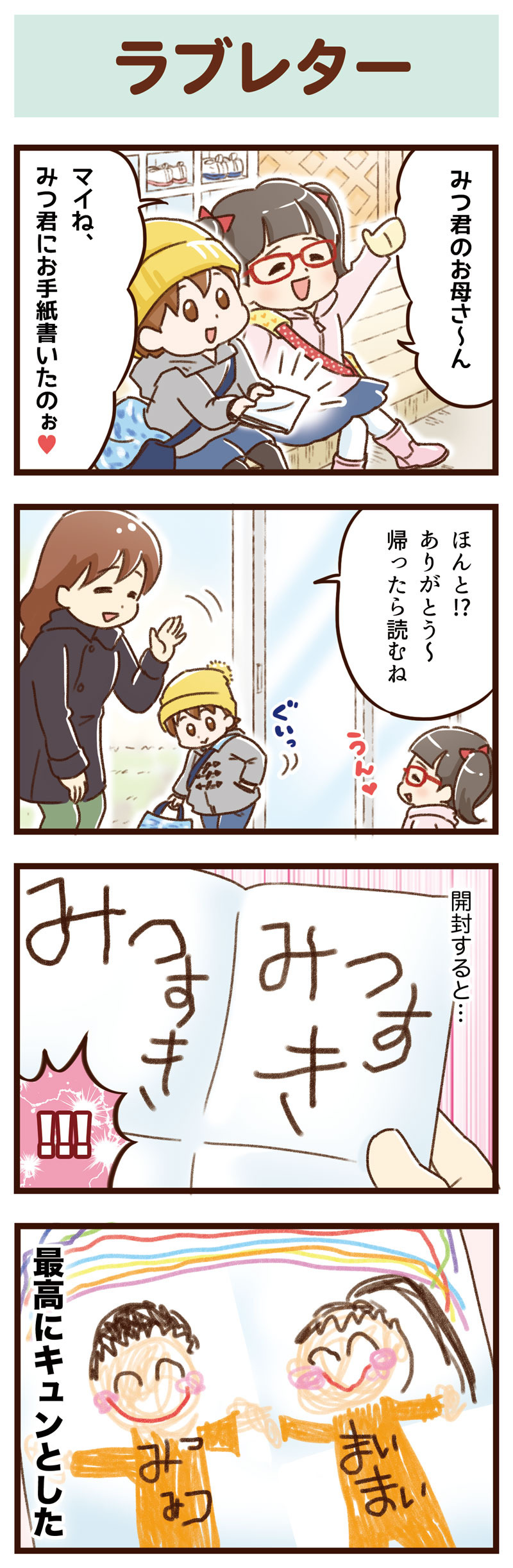 yumui244-1